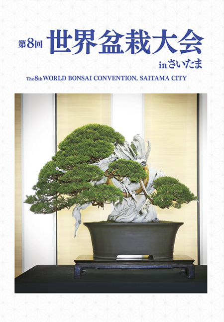 The 8th World Bonsai Convention, Saitama City